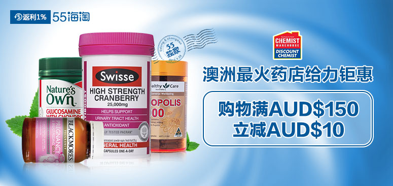 55独家!Chemist Warehouse:购物满AUD$150立减AUD$10