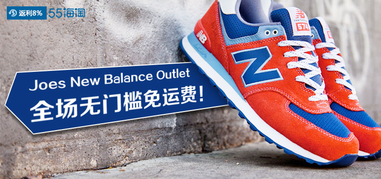 Joes New Balance Outlet: 全场无门槛免运费!